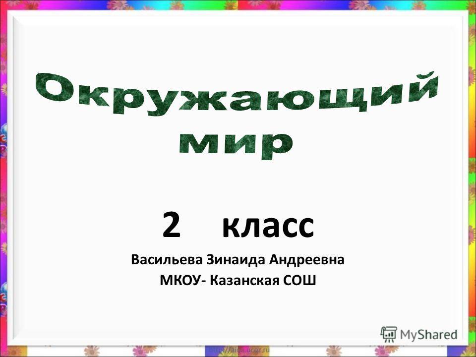 2 класс Васильева Зинаида Андреевна МКОУ- Казанская СОШ