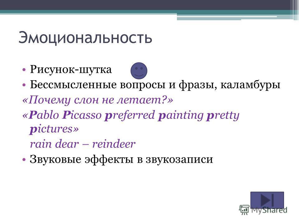 Эмоциональность Рисунок-шутка Бессмысленные вопросы и фразы, каламбуры «Почему слон не летает?» «Pablo Picasso preferred painting pretty pictures» rain dear – reindeer Звуковые эффекты в звукозаписи