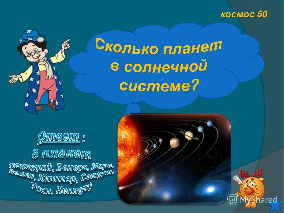 космос 50