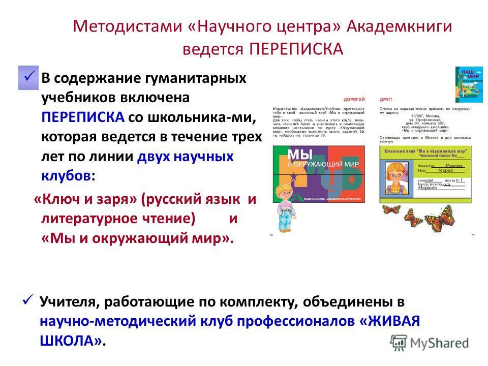 Методистами «Научного центра» Академкниги ведется ПЕРЕПИСКА В содержание гуманитарных учебников включена ПЕРЕПИСКА со школьника-ми, которая ведется в течение трех лет по линии двух научных клубов: «Ключ и заря» (русский язык и литературное чтение) и