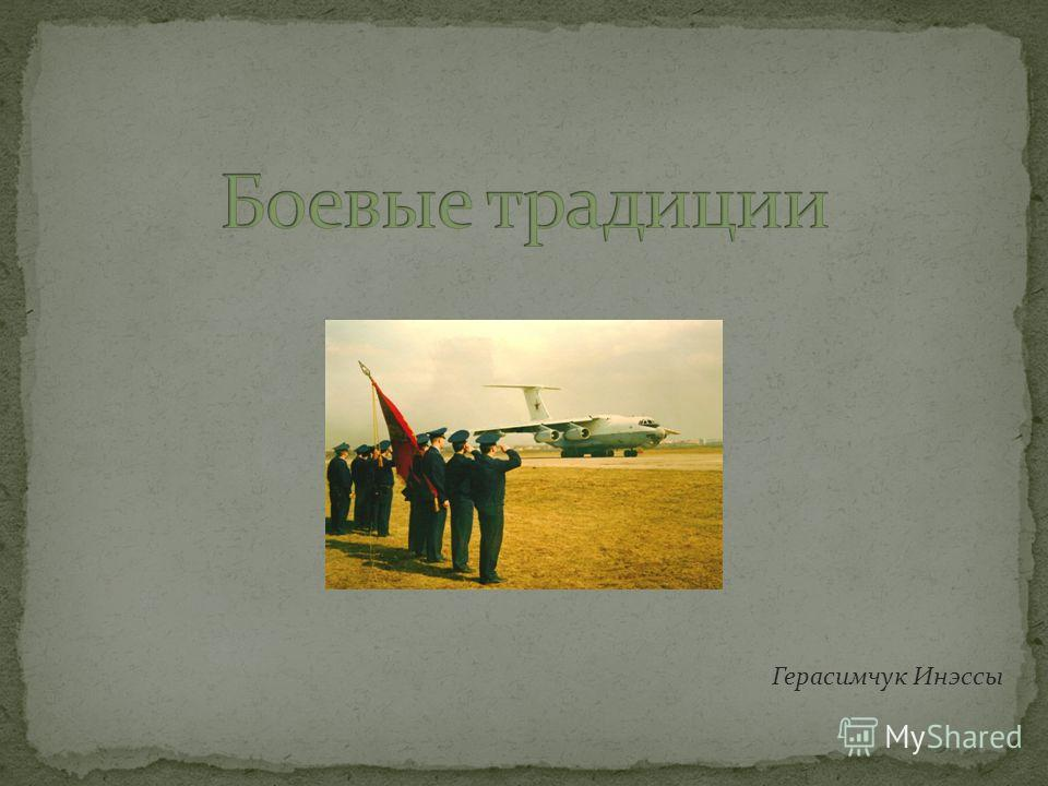 Герасимчук Инэссы