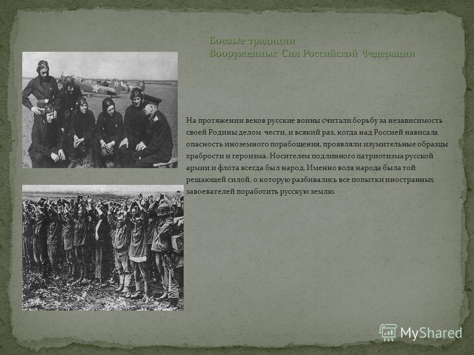 На протяжении веков русские воины считали борьбу за независимость своей Родины делом чести, и всякий раз, когда над Россией нависала опасность иноземного порабощения, проявляли изумительные образцы храбрости и героизма. Носителем подлинного патриотиз