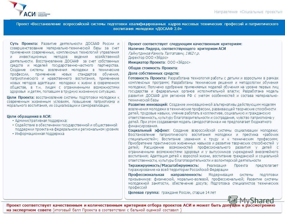 1 Проект «Восстановление всероссийской системы подготовки квалифицированных кадров массовых технических профессий и патриотического воспитания молодежи «ДОСААФ 2.0» Проект соответствует качественным и количественным критериям отбора проектов АСИ и мо