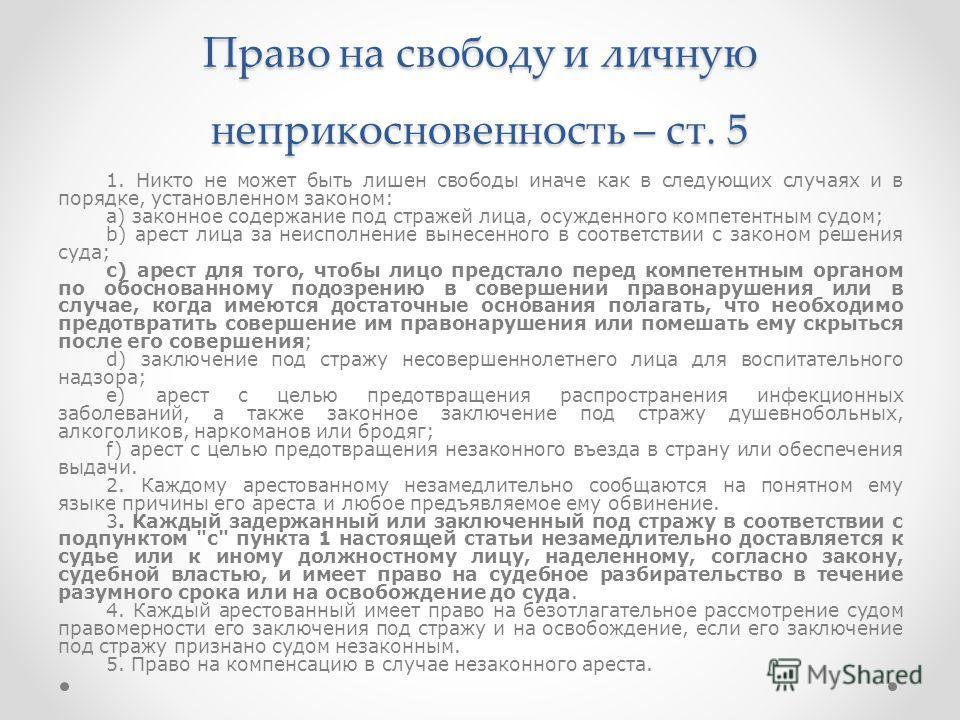 Право на свободу и личную неприкосновенность – ст. 5 1. Никто не может быть лишен свободы иначе как в следующих случаях и в порядке, установленном законом: a) законное содержание под стражей лица, осужденного компетентным судом; b) арест лица за неис