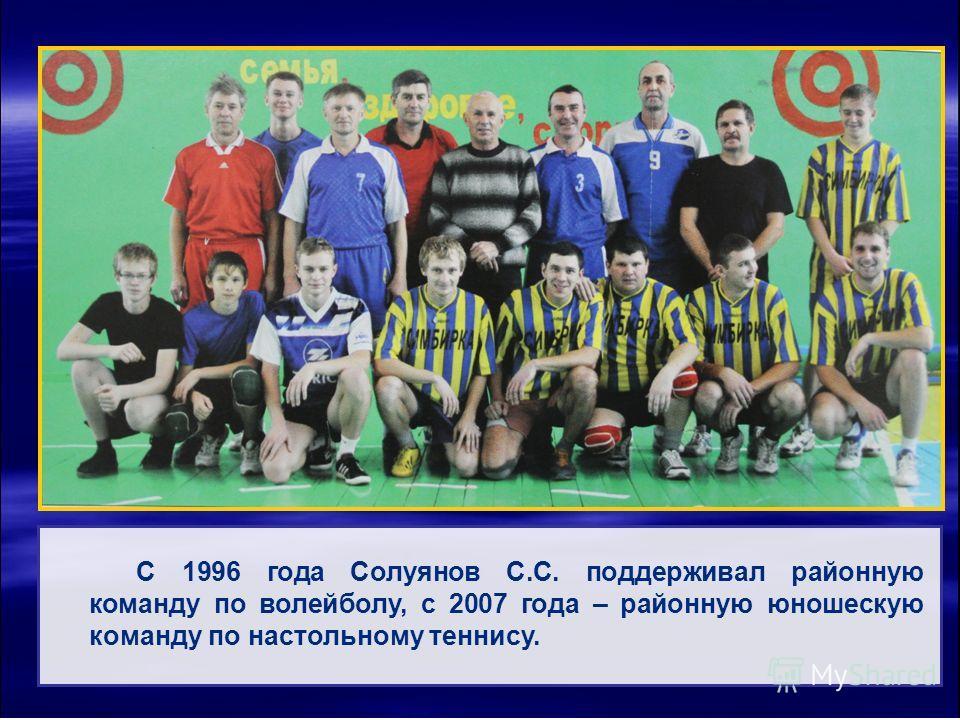 С 1996 года Солуянов С.С. поддерживал районную команду по волейболу, с 2007 года – районную юношескую команду по настольному теннису.