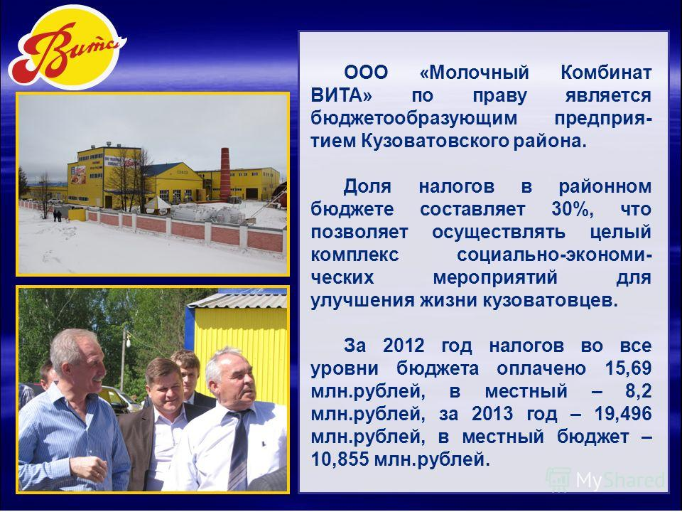 ООО «Молочный Комбинат ВИТА» по праву является бюджетообразующим предприятием Кузоватовского района. Доля налогов в районном бюджете составляет 30%, что позволяет осуществлять целый комплекс социально-экономических мероприятий для улучшения жизни куз