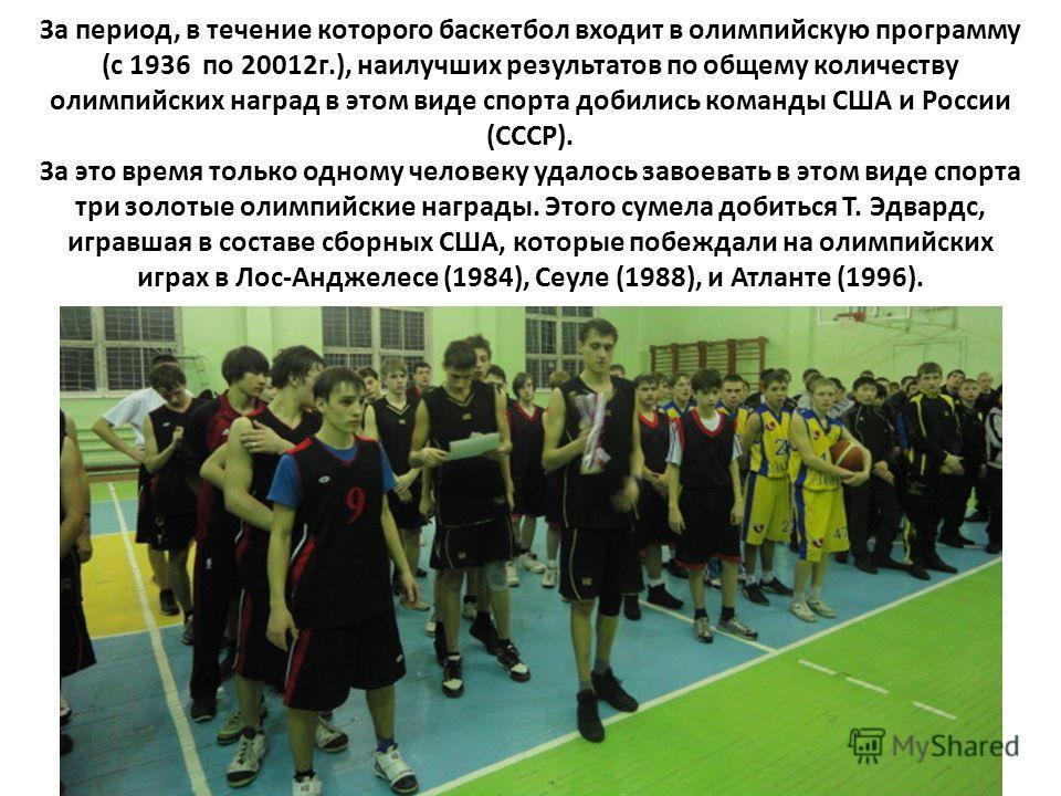 За период, в течение которого баскетбол входит в олимпийскую программу (с 1936 по 20012 г.), наилучших результатов по общему количеству олимпийских наград в этом виде спорта добились команды США и России (СССР). За это время только одному человеку уд