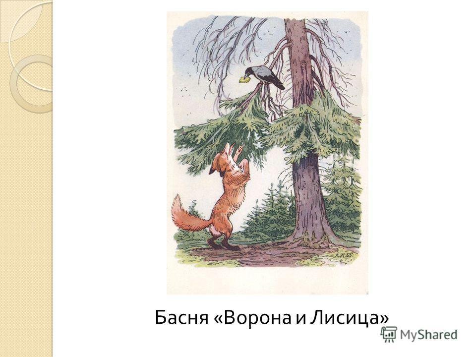 Басня « Ворона и Лисица »