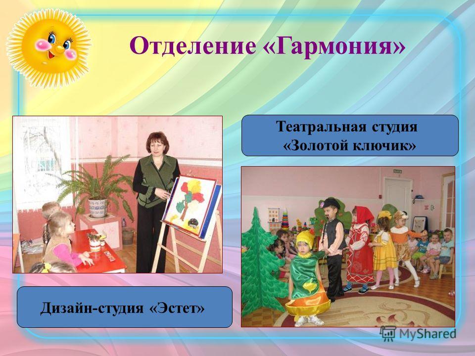 Отделение «Гармония» Театральная студия «Золотой ключик» Дизайн-студия «Эстет»