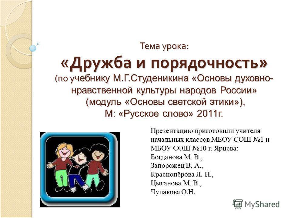 Презентация на тему дружба и порядочность орксэ в 4 классе