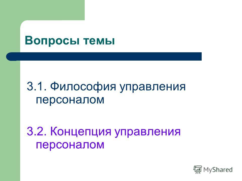 Вопросы темы 3.1. Философия управления персоналом 3.2. Концепция управления персоналом