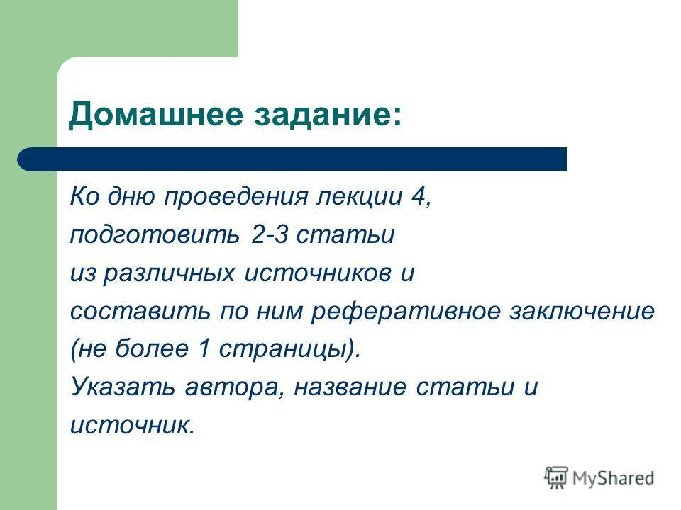 Домашнее задание: Ко дню проведения лекции 4, подготовить 2-3 статьи из различных источников и составить по ним реферативное заключение (не более 1 страницы). Указать автора, название статьи и источник.