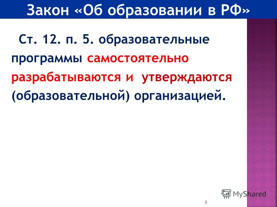 8 Ст. 12. п. 5. образовательные программы самостоятельно разрабатываются и утверждаются (образовательной) организацией. Закон «Об образовании в РФ»