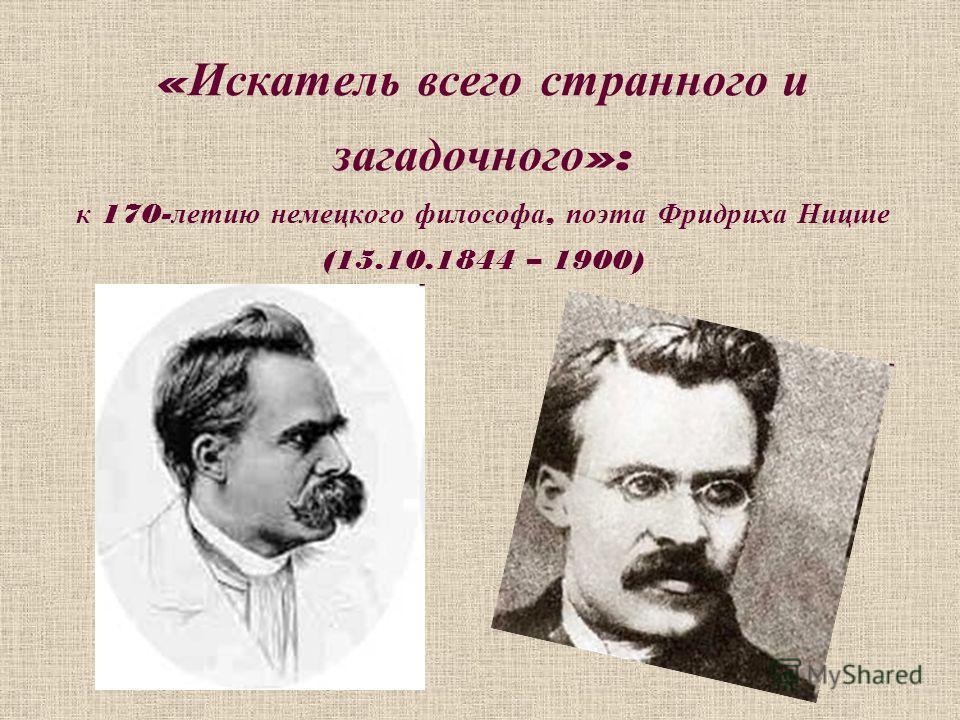 « Искатель всего странного и загадочного »: к 170- летию немецкого философа, поэта Фридриха Ницше (15.10.1844 – 1900)