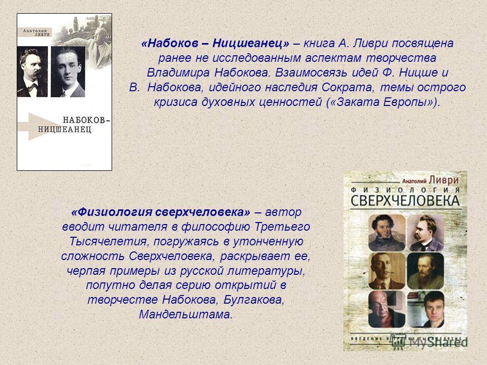 «Физиология сверхчеловека» – автор вводит читателя в философию Третьего Тысячелетия, погружаясь в утонченную сложность Сверхчеловека, раскрывает ее, черпая примеры из русской литературы, попутно делая серию открытий в творчестве Набокова, Булгакова,