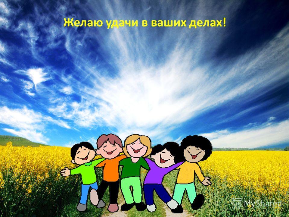 Желаю удачи в ваших делах!