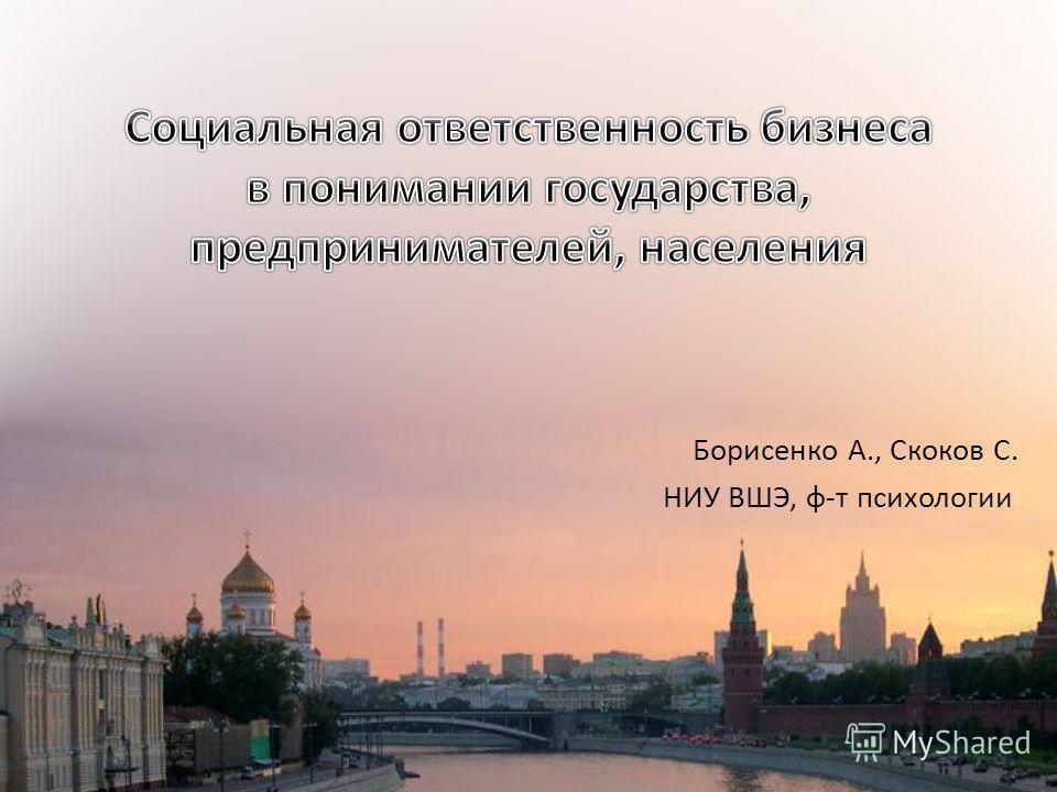 Борисенко А., Скоков С. НИУ ВШЭ, ф-т психологии