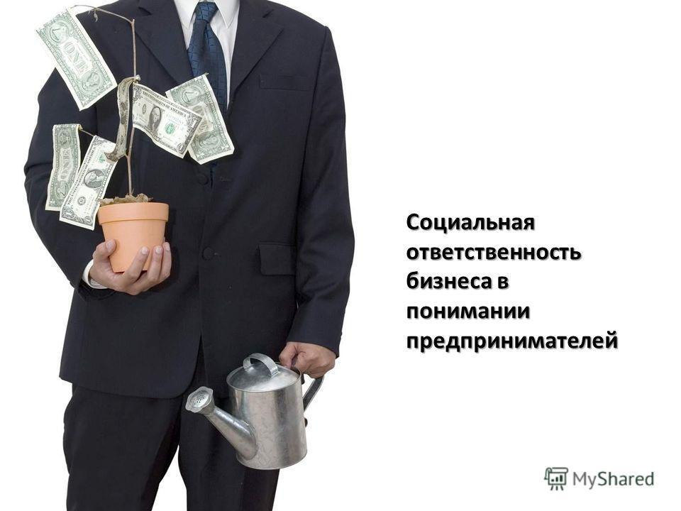 Социальная ответственность бизнеса в понимании предпринимателей