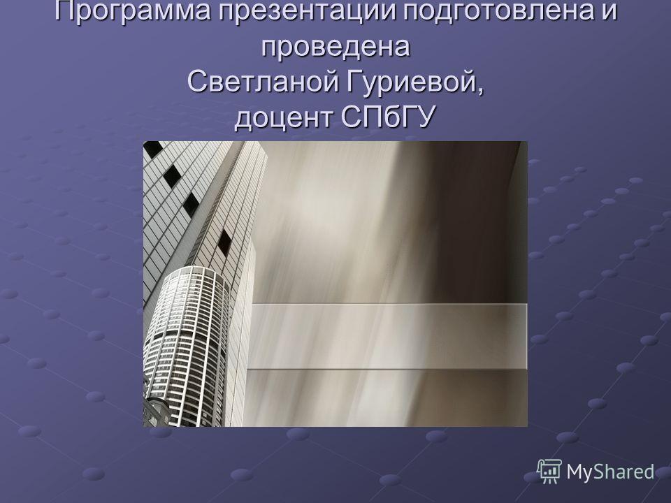Программа презентации подготовлена и проведена Светланой Гуриевой, доцент СПбГУ