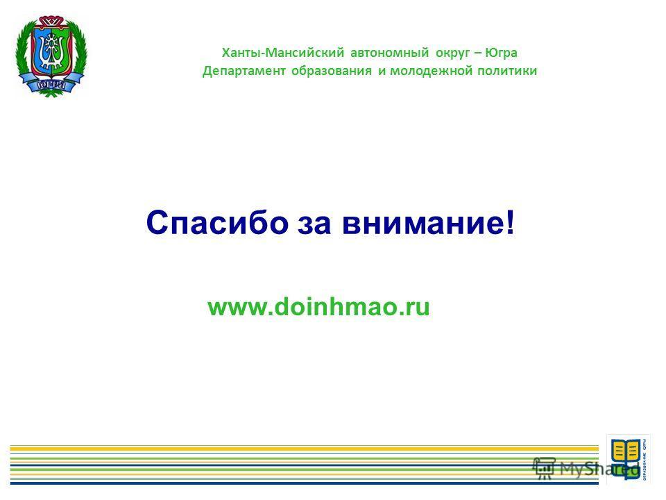 26 Ханты-Мансийский автономный округ – Югра Департамент образования и молодежной политики Спасибо за внимание! www.doinhmao.ru