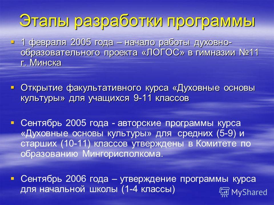 Этапы разработки программы 1 февраля 2005 года – начало работы духовно- образовательного проекта «ЛОГОС» в гимназии 11 г. Минска 1 февраля 2005 года – начало работы духовно- образовательного проекта «ЛОГОС» в гимназии 11 г. Минска Открытие факультати