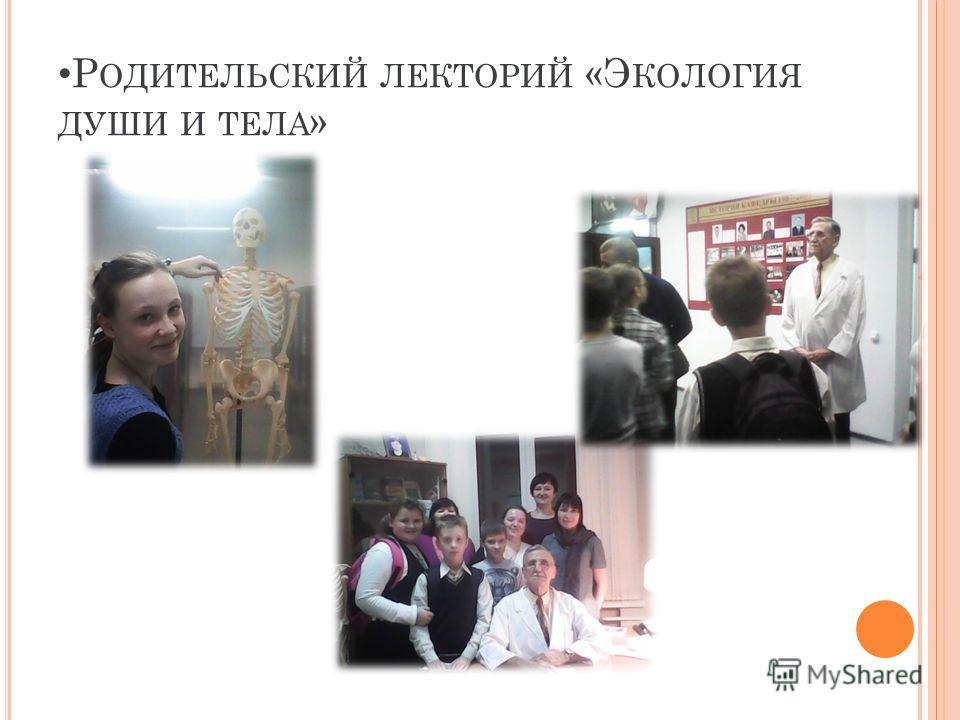 Р ОДИТЕЛЬСКИЙ ЛЕКТОРИЙ «Э КОЛОГИЯ ДУШИ И ТЕЛА »