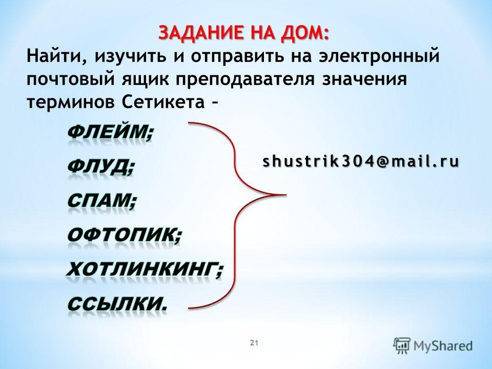 21 shustrik304@mail.ru