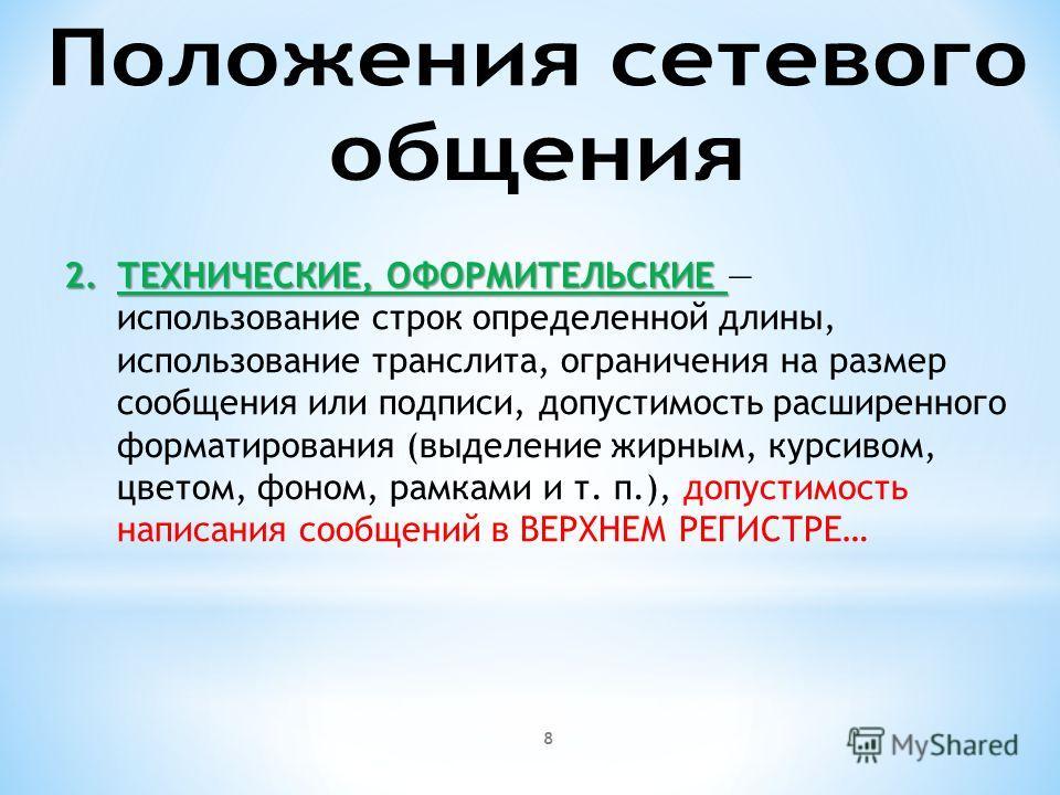 2.ТЕХНИЧЕСКИЕ, ОФОРМИТЕЛЬСКИЕ 2.ТЕХНИЧЕСКИЕ, ОФОРМИТЕЛЬСКИЕ использование строк определенной длины, использование транслита, ограничения на размер сообщения или подписи, допустимость расширенного форматирования (выделение жирным, курсивом, цветом, фо