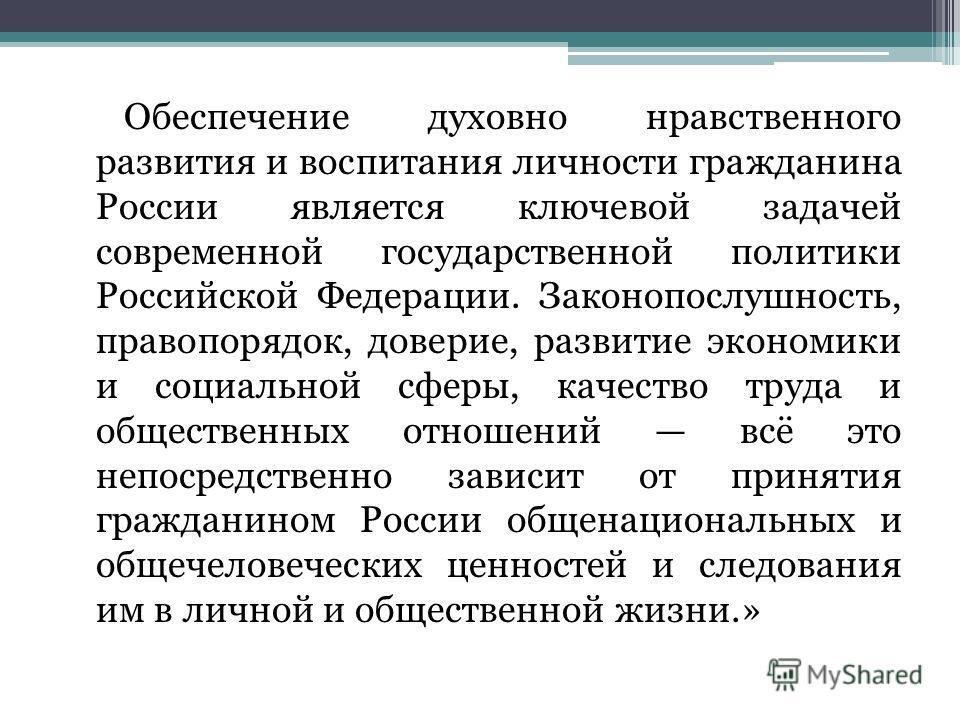 «Концепция духовно-нравственного развития и воспитания личности гражданина России»: «Важнейшей целью современного отечественного образования и одной из приоритетных задач общества и государства является воспитание, социально- педагогическая поддержка