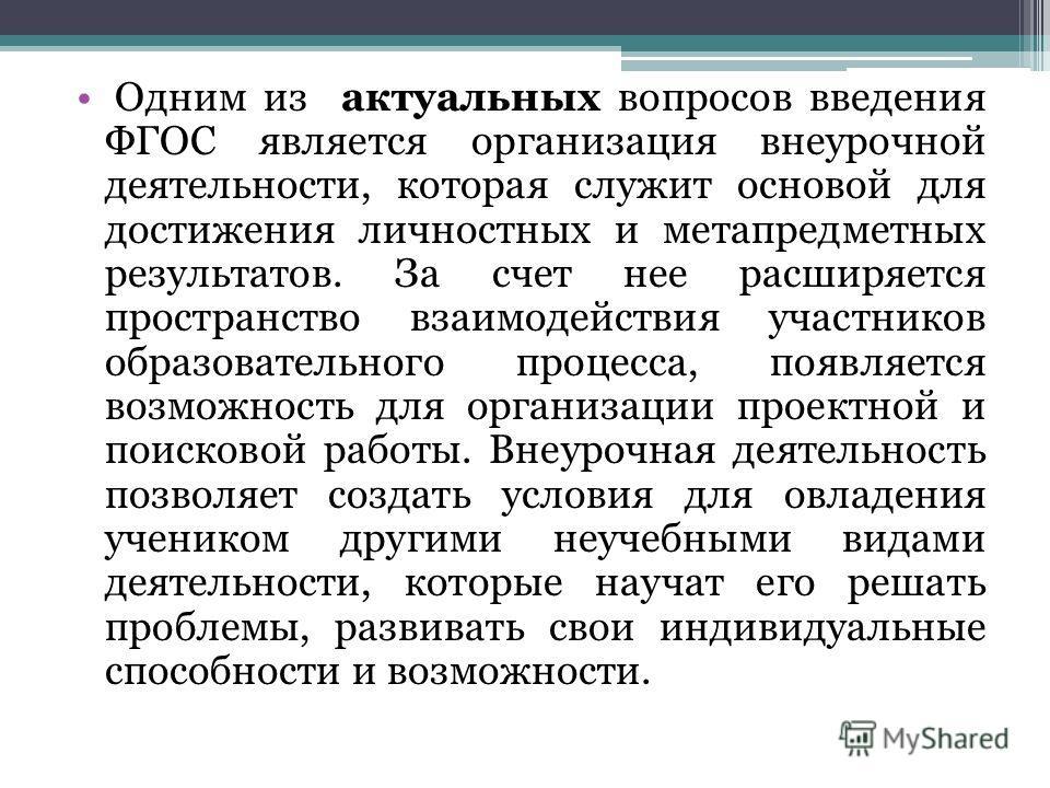 Обеспечение духовно нравственного развития и воспитания личности гражданина России является ключевой задачей современной государственной политики Российской Федерации. Законопослушность, правопорядок, доверие, развитие экономики и социальной сферы, к