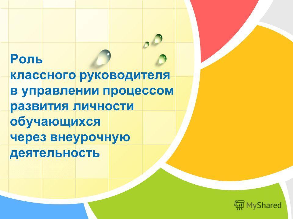 L/O/G/O Роль классного руководителя в управлении процессом развития личности обучающихся через внеурочную деятельность