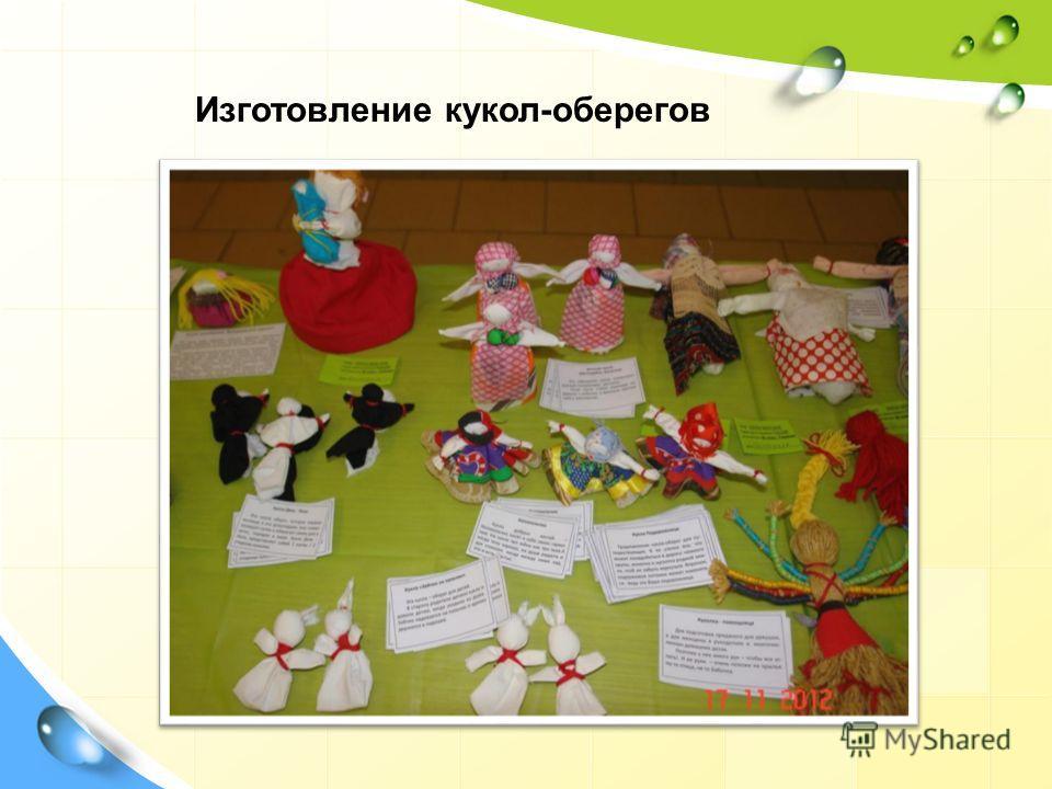 Изготовление кукол-оберегов