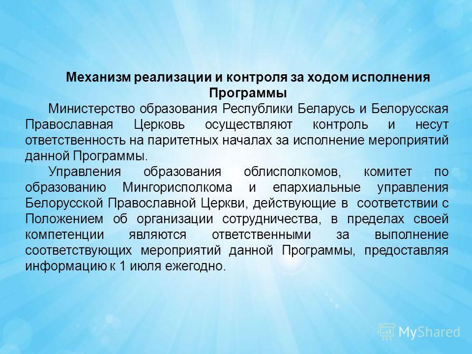Механизм реализации и контроля за ходом исполнения Программы Министерство образования Республики Беларусь и Белорусская Православная Церковь осуществляют контроль и несут ответственность на паритетных началах за исполнение мероприятий данной Программ