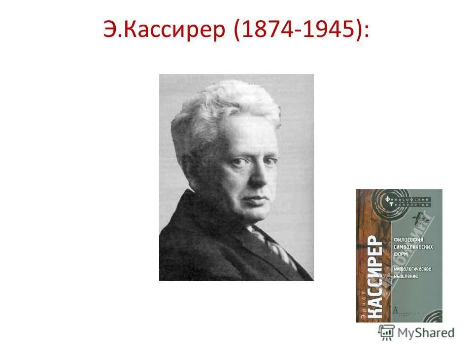 Э.Кассирер (1874-1945):