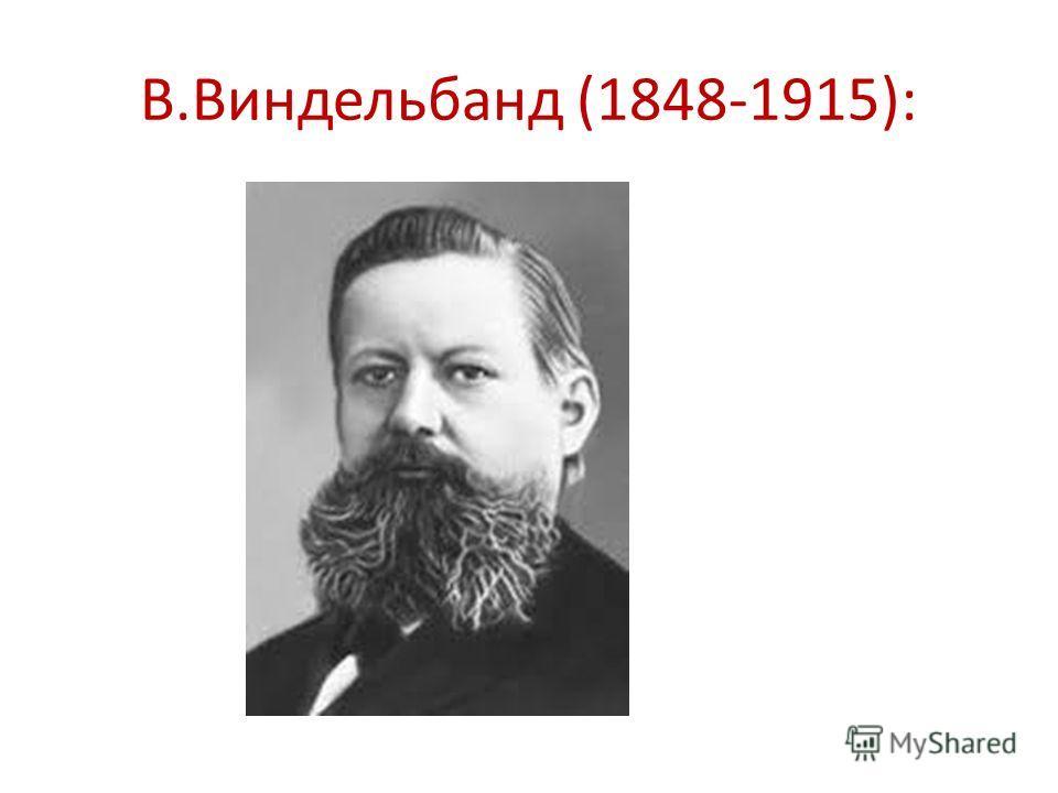 В.Виндельбанд (1848-1915):