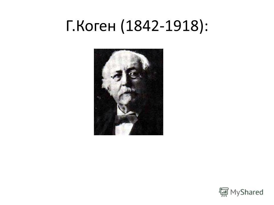 Г.Коген (1842-1918):