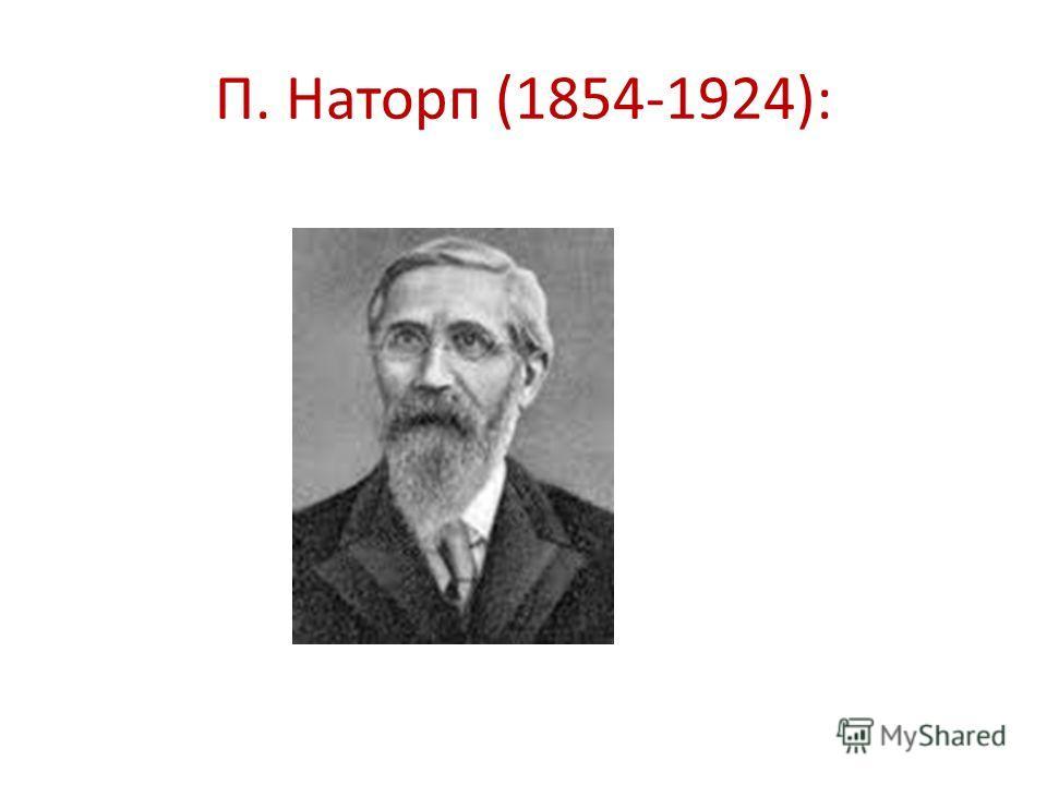 П. Наторп (1854-1924):