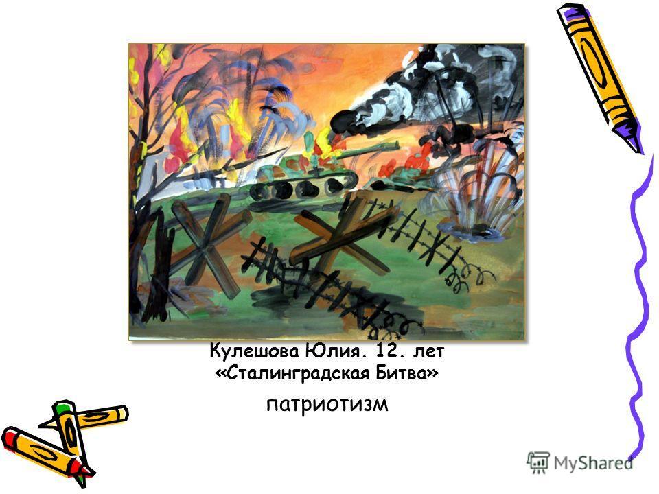 Кулешова Юлия. 12. лет «Сталинградская Битва» патриотизм