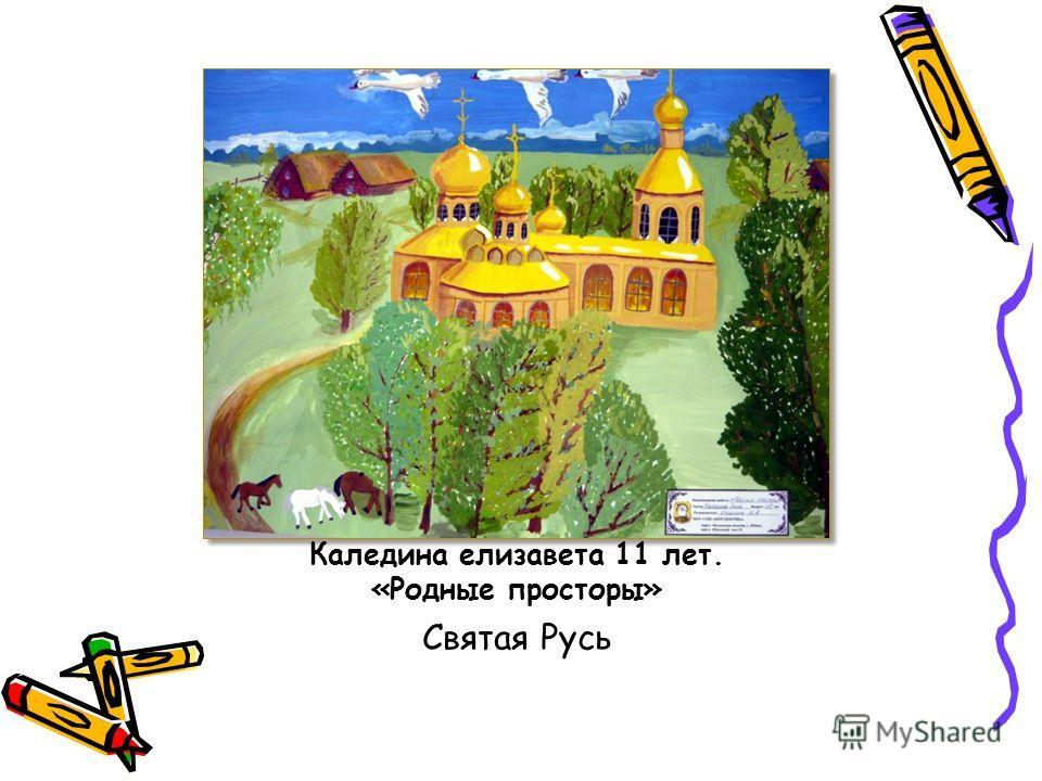 Каледина елизавета 11 лет. «Родные просторы» Святая Русь