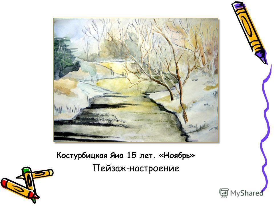 Костурбицкая Яна 15 лет. «Ноябрь» Пейзаж-настроение