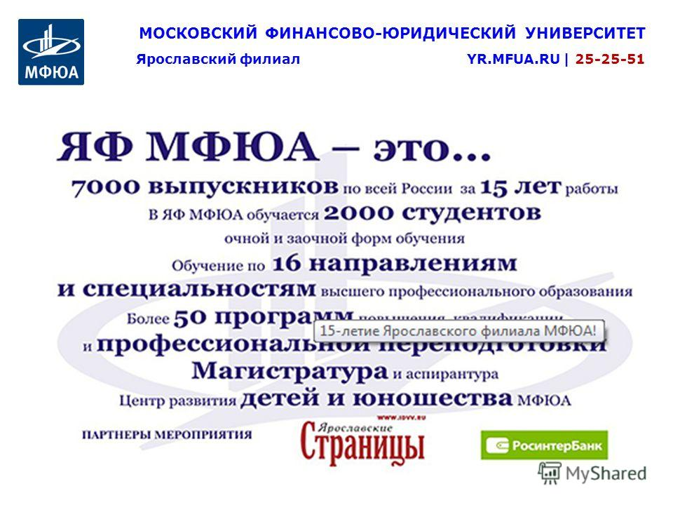 МОСКОВСКИЙ ФИНАНСОВО-ЮРИДИЧЕСКИЙ УНИВЕРСИТЕТ Ярославский филиал YR.MFUA.RU | 25-25-51