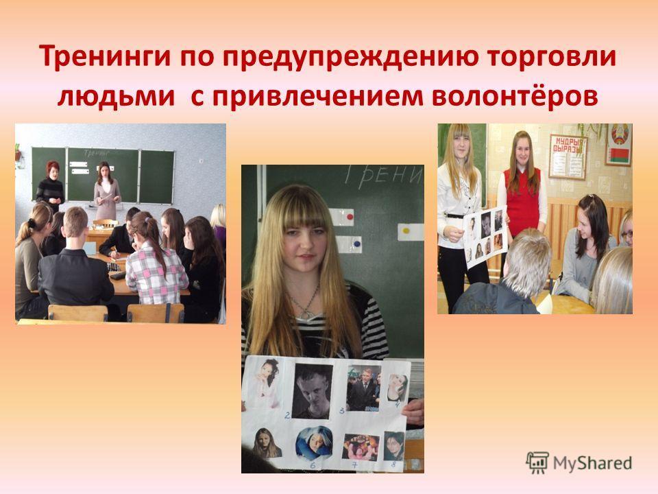 Тренинги по предупреждению торговли людьми с привлечением волонтёров