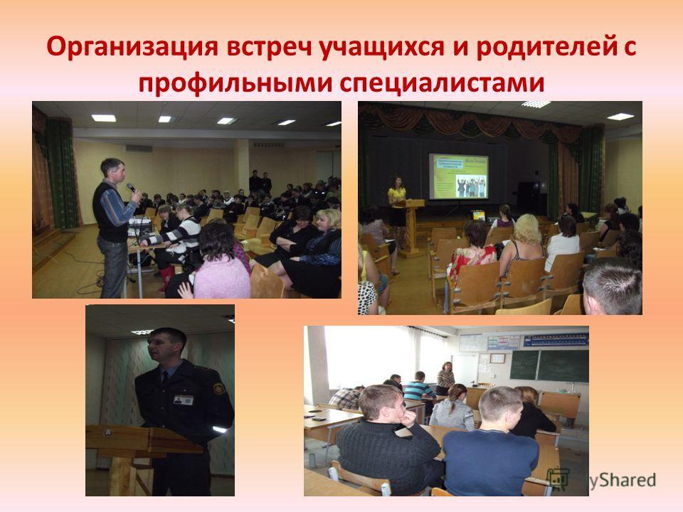 Организация встреч учащихся и родителей с профильными специалистами