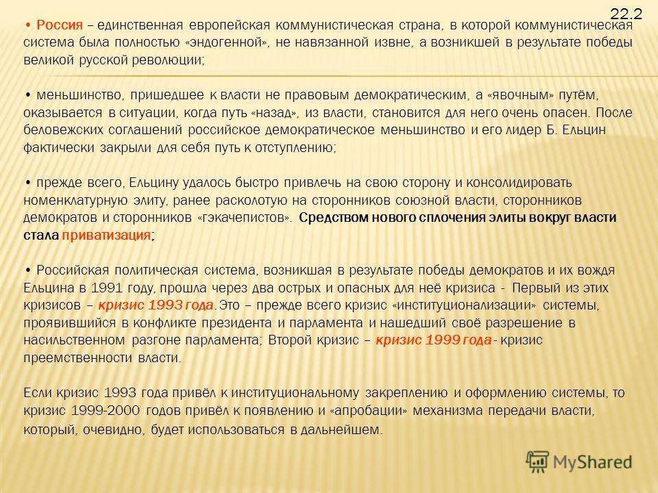 Россия – единственная европейская коммунистическая страна, в которой коммунистическая система была полностью «эндогенной», не навязанной извне, а возникшей в результате победы великой русской революции; меньшинство, пришедшее к власти не правовым дем