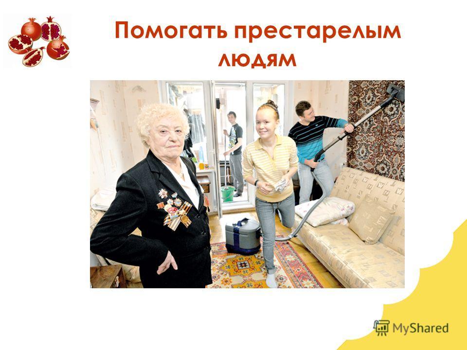 Помогать престарелым людям