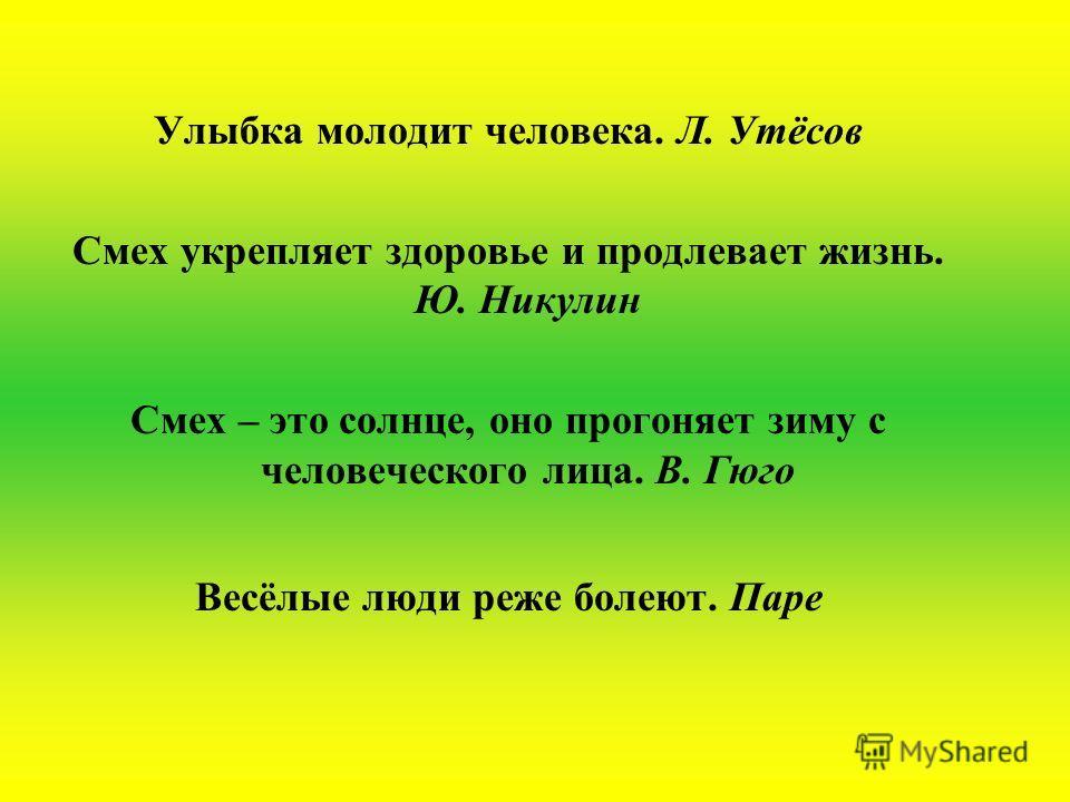 Значение улыбки Поднимает настроение Закрепляет стремление к благу Усиливает надежду, веру и любовь Гармонизирует характер Гасит злобу, вражду, неприязнь, ненависть Делает жизнь радостной Посылает энергию любви Усиливает доверие людей Закрепляет духо