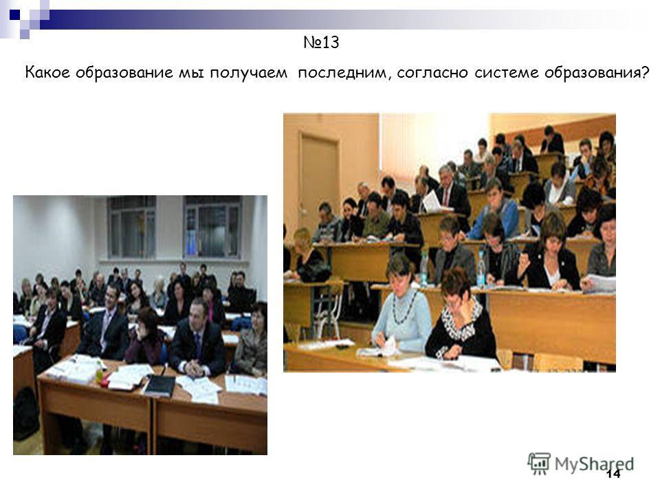 14 13 Какое образование мы получаем последним, согласно системе образования?