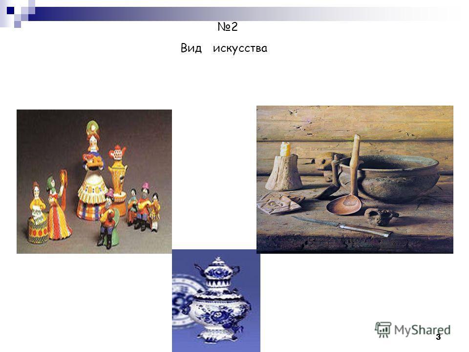 3 2 Вид искусства
