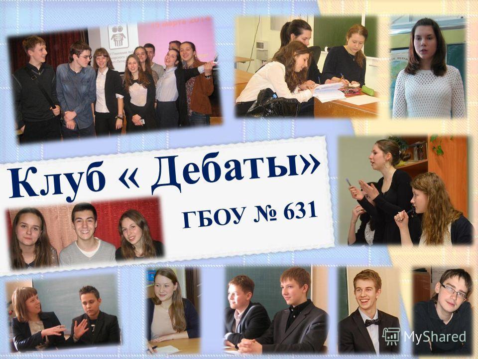 КК Кл Клуб « Дебаты » ГБОУ 631