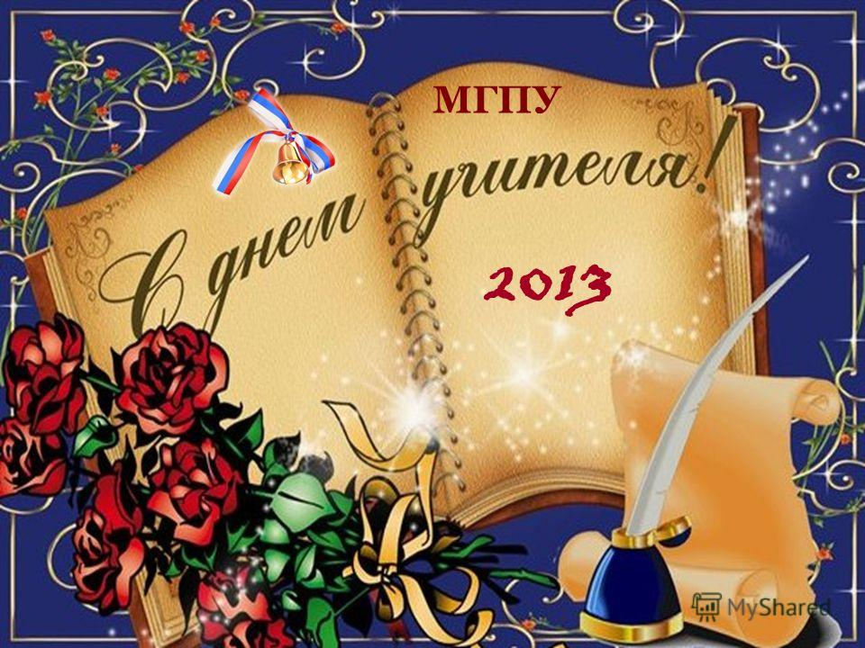 2013 МГПУ
